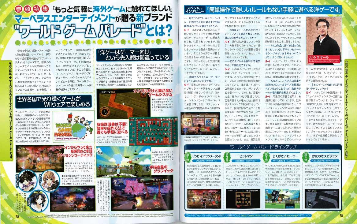 Zombie Panic a Japón vía Marvelous (Famitsu scan)