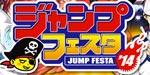 Lista completa de juegos para la Jump Festa 2014