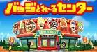 [eShop japonesa] Nintendo lanza una aplicaci�n para personalizar los men�s de Nintendo 3DS