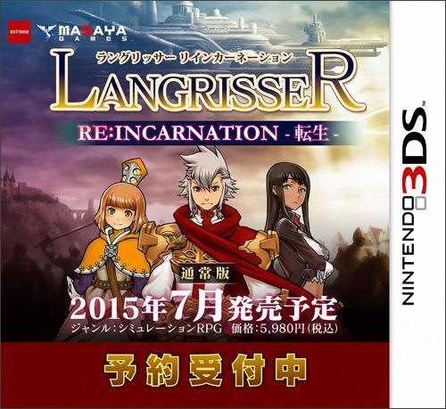 Langrisser Re:Incarnation Tensei boxart