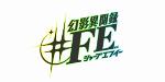 [Breve] V�deo de Maiko en Genei Ibun Roku #FE