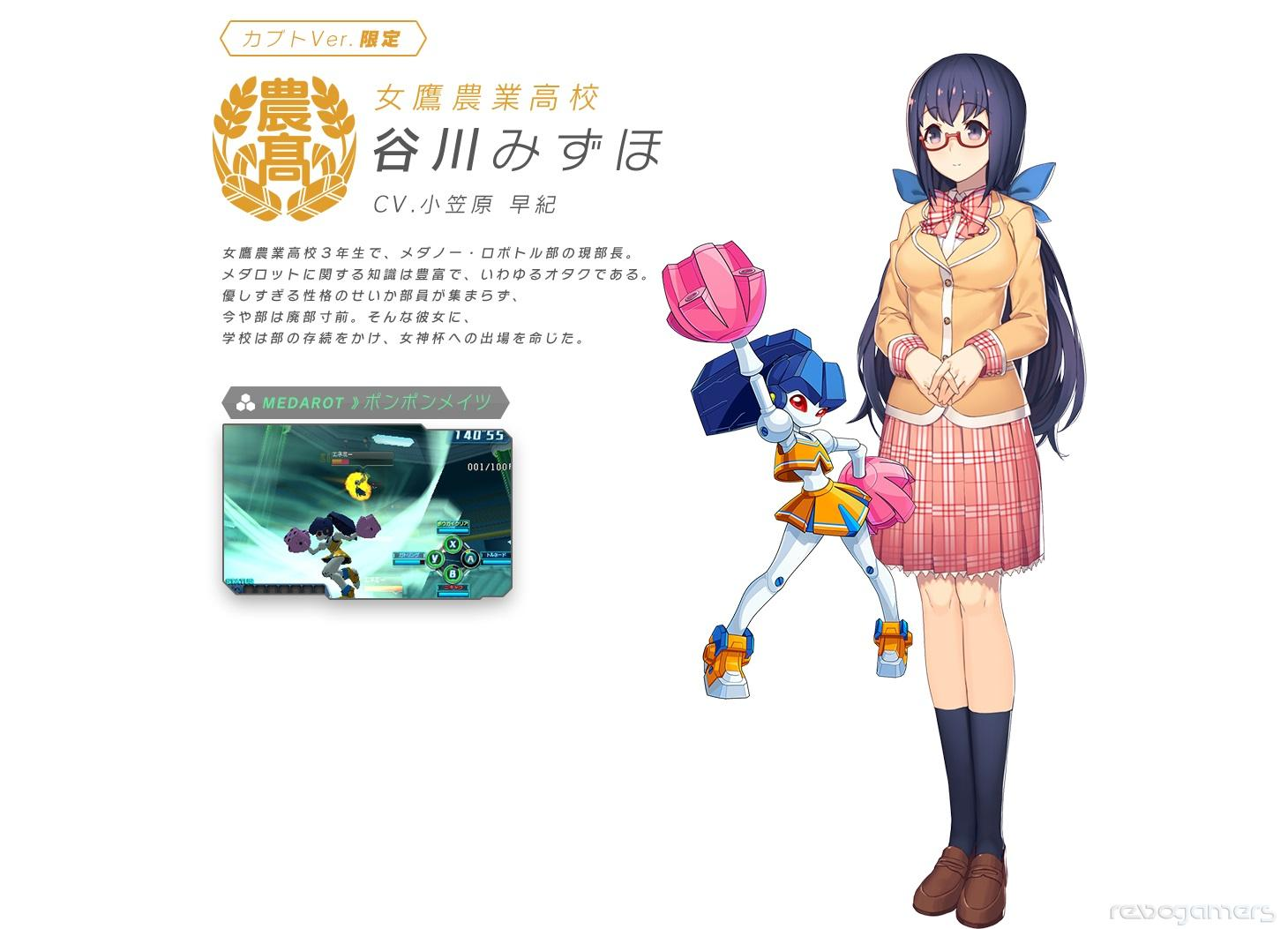 Medabots Girls Mission: Kabuto ver. / Kuwagata ver.