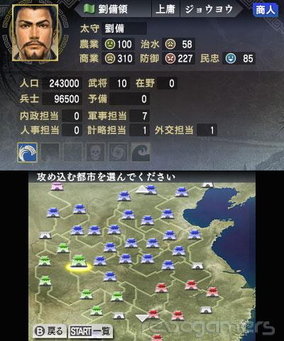 Romance of the Three Kingdoms 3DS