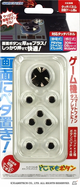 Botones físicos pantalla táctil 3DS Wii U